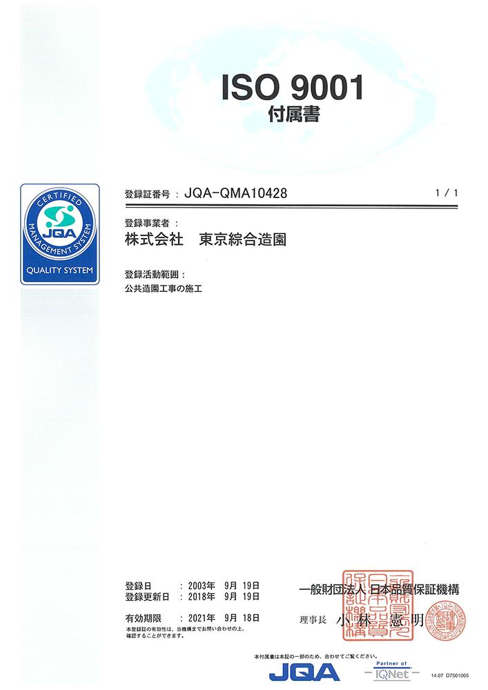 ISO付属証